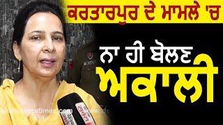 Exclusive Interview: Navjot kaur Sidhu बोले Religious मामलों में तो चुप ही रहे Akali Dal