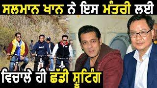 Salman Khan ने केंद्रीय मंत्री के Programe के लिए बीच में ही छोड़ी Shooting