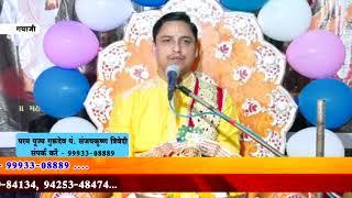 || shrimad bhagwat katha || sanjay krishan ji trivedi || gayaji bihar || day 4 ||