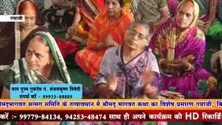 || shrimad bhagwat katha || sanjay krishan ji trivedi || gayaji bihar || day 3 ||
