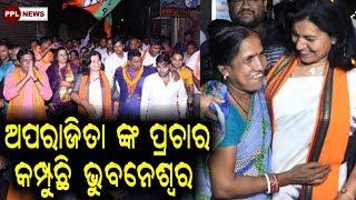 Can BJP win in Bhubaneswar Loksabha? ଅପରାଜିତା ଙ୍କ ଜୋରଦାର୍ ପ୍ରଚାର, ବହୁ ପଛ ରେ ବିରୋଧୀ?-PPL News Odia