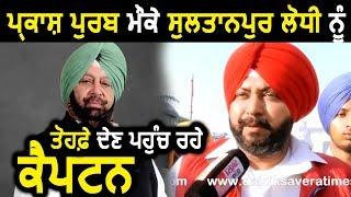 Sultanpur Lodhi Live : MLA Navtej Cheema और Captain Sandhu ने बताई सरकार की Planning