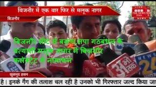 बिजनौर सीट से बसपा,सपा गठबंधन के प्रत्याशी मलूक नागर ने बिजनौर कलेक्ट्रेट मे नामांकन THE NEWS INDIA