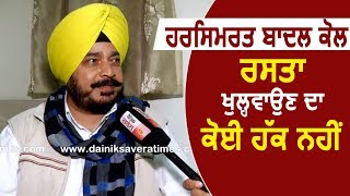 Sadhu Singh Dharmsot ने Harsimrat Badal के साथ Navjot Sidhu पर भी साधा निशाना