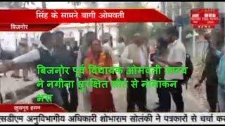 बिजनोर पूर्व विधायक ओमवती जाटव ने नगीना सुरक्षित सीट से नामांकन  भरा  THE NEWS INDIA