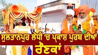 Sultanpur Lodhi Live : Sultanpur Lodhi में सजाया गया विशाल Nagar Kirtan