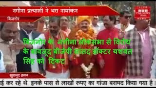 बिजनोर के  नगीना लोकसभा से विरोध के बावजूद बीजेपी सांसद डॉक्टर यशवंत सिंह को  टिकट  THE NEWS INDIA