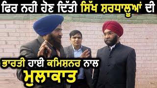 Pakistan में फिर नहीं होने दी Sikh Jathe से Indian High Commissioner की Meeting