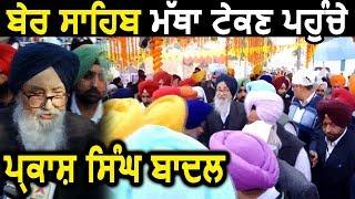 Sultanpur Lodhi Live : Ber Sahib माथा टेकने पहुंचे Parkash Singh Badal
