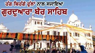 Sultanpur Lodhi Live :  रंग बिरंगे Flowers से सजाया Gurudwara Ber Sahib
