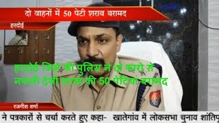 हरदोई जिले की पुलिस ने दो कारो से नकली देशी शराब की 50 पेटियां बरामद THE NEWS INDIA