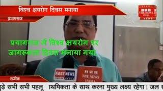 प्रयागराज में विश्व क्षयरोग पर जागरूकता दिवस मनाया गया. THE NEWS INDIA