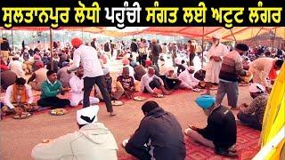 Sultanpur Lodhi Live : Sangat के लिए अटूट Langar Sewa