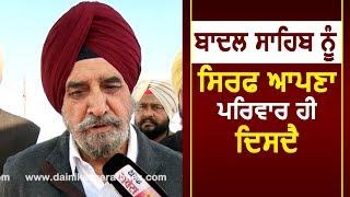 Exclusive Interview- Tripat Rajinder Bajwa ने Parkash Singh Badal पर साधा निशाना