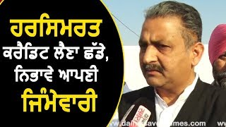 Exclusive Interview: Vijay Inder Singla ने Harsimrat Badal को Credit के पीछे ना भागने की दी सलाह