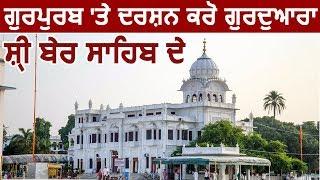 Sultanpur Lodhi Live : दर्शन करें Gurudwara श्री Ber Sahib Ji के