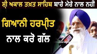 Exclusive Interview - Shri Akal Takhat Sahib के सवालों से भागे Giani Gurbachan Singh