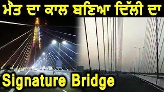 Delhi के Signature Bridge पर 24 Hours में हुए 2 बड़े हादसे, 3 लोगों की हुई Death