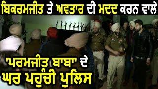 Amritsar Blast में मदद करने के आरोपी Paramjit Baba के घर Punjab Police की Raid