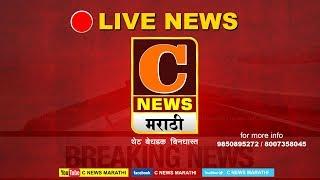 C NEWS MARATHI live