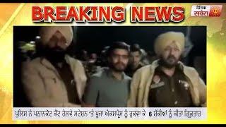 Breaking News: Pathankot Station से  6 संदिग्ध व्यक्ति किए गिरफ्तार