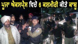 Exclusive : इसी ट्रैन  मे से J&K तथा Punjab Police ने कार्यवाई कर 6 संदिग्ध कश्मीरी किए ग्रिफ्तार