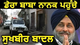 Exclusive : Dera Baba Nanak पहुंचे Sukhbir Badal