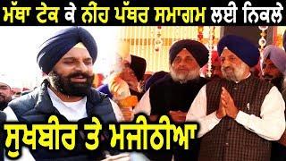 Dera Baba Nanak Live: माथा टेक कर समागम की ओर बढ़े Sukhbir Badal और Majithia