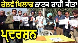 Ludhiana: Jagraon Bridge लटकते निर्माण कार्य के खिलाफ 'Natak' जरिए किया Protest