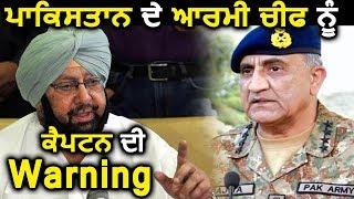 CM Captain ने दी Pakistan के Army Chief Bajwa को सख़्त Warning
