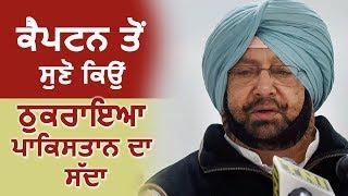 CM Captain ने बताया क्यों किया Pakistan का Invitation Reject