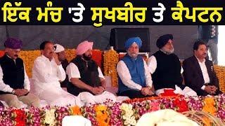 Exclusive: Dera Baba Nanak में एक ही मंच पर दिखे CM Captain और Sukhbir Badal