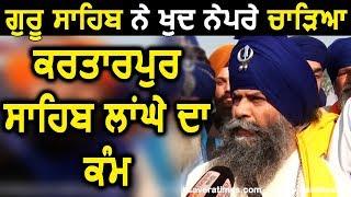 Exclusive Interview- Balbir Singh ने Kartarpur Corridor को बताया गुरु साहिब की कृपा