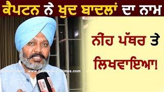 Exclusive Interview- Congress सरकार ने दलितों और शहीदों का किया अपमान- Harpal Cheema