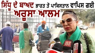 Sidhu के बाद Pakistan वापिस गई Aroosa Alam ने भी Kartarpur Corridor पर जताई ख़ुशी