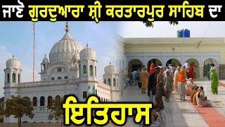 Pakistan में सुशोभित Gurdwara Darbar Sahib kartarpur का जाने इतिहास