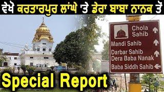 Exclusive: Kartarpur Corridor पर Dera Baba Nanak से Special Report