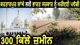Exclusive: Kartarpur Corridor बनने से बदलेगा Dera Baba Nanak का रूप
