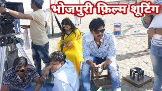 प्रमोद प्रेमी यादव अपनी Film के गाने की शूटिंग करते हुए || Bhojpuri Film 2019 || Bhojpuri Suting
