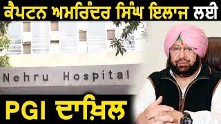 Captain Amarinder Singh ईलाज कराने के लिए हुए PGI में दाख़िल