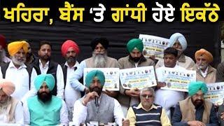 Sukhpal khaihra, Simarjit Bains, और Dharambir Gandhi मिल कर निकलेंगे इंसाफ मार्च