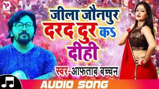 जीला जौनपुर दरद दूर कs दीही - Jila Jounpur Darad Dur Ka Dihi - Aftaab Bachchan - Bhojpuri Songs