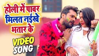 Khesari Lal Yadav का New Holi #Video_Song   होली में पॉवर मिळत नईखे भतार के