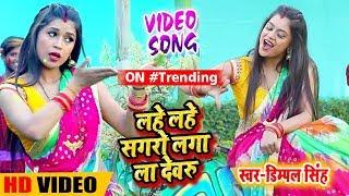 #Dimpal_Singh का #Bhojpuri Holi #Video_Song   लहे लहे सगरो लगा ला देवरु   2019 New Holi Songs