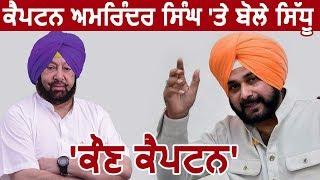 Breaking- Sidhu बोले Captain Amarinder Army के Captain, मेरे Captain Rahul Gandhi