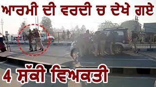 Pathankot : Army की वर्दी में दिखे 4 संदिग्धों को Punjab Police ने किया गिरफ्तार