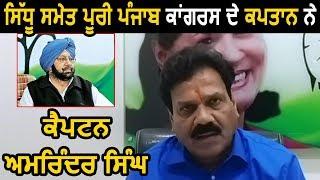 Raj Kumar Verka बोले Sidhu समेत पूरी Punjab Congress के कप्तान हैं Captain Amarinder Singh