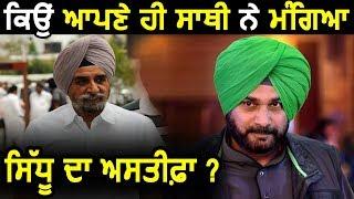Exclusive: क्यों अपने ही साथी Minister ने मांगा Sidhu का इस्तीफ़ा ?