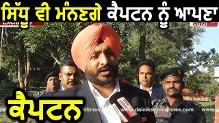 Exclusive Interview : Punjab आते ही Sidhu भी मानेंगे CM  को अपना Captain : Ravneet Bittu
