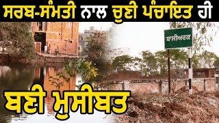 Suno Sarpanch Saab: Sangrur के इस Village में सहमति से चुनी Panchayat ही बनी मुसीबत